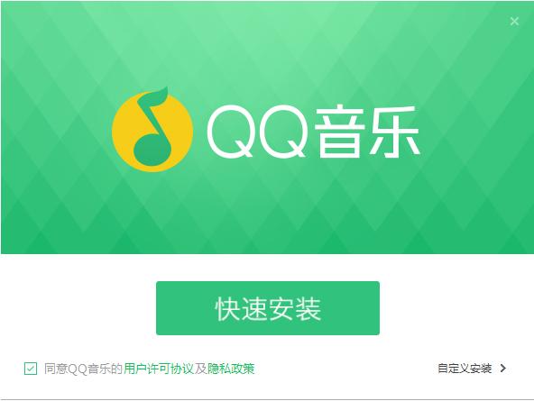 Q音乐 v16.50.0官方版