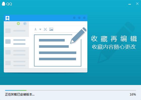 电脑腾讯QQ 9.0.4 官方免费正式版-第1张图片-cc下载站