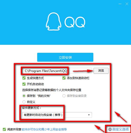 电脑腾讯QQ 9.0.4 官方免费正式版-第3张图片-cc下载站