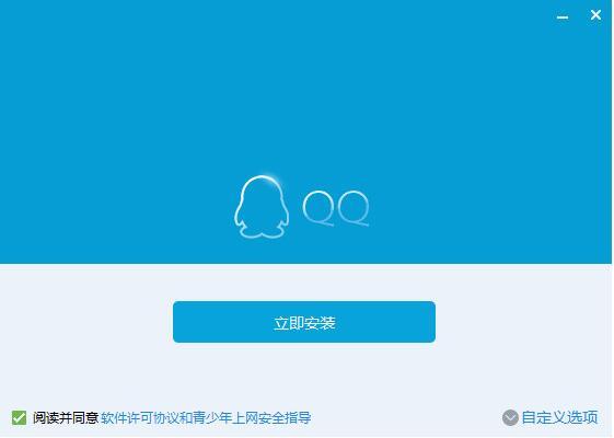 电脑腾讯QQ 9.0.4 官方免费正式版
