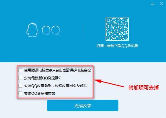 电脑腾讯QQ 9.0.4 官方免费正式版-第5张图片-cc下载站
