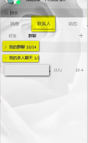 电脑腾讯QQ 9.0.4 官方免费正式版-第9张图片-cc下载站