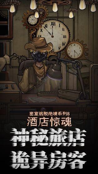 密室逃脱绝境系列8酒店惊魂-第3张图片-cc下载站