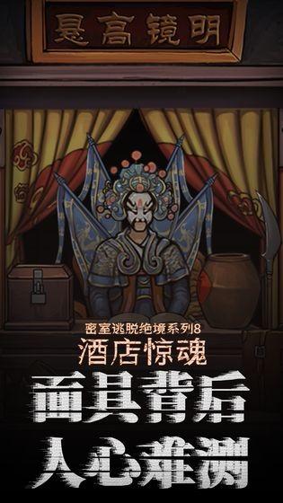 密室逃脱绝境系列8酒店惊魂-第4张图片-cc下载站