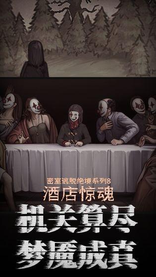 密室逃脱绝境系列8酒店惊魂-第5张图片-cc下载站