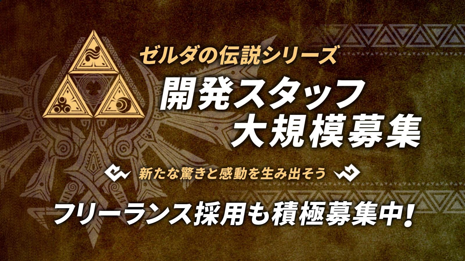 任天堂旗下的Monolith Soft又开始为《塞尔达传说》系列游戏大规模招募开发人员