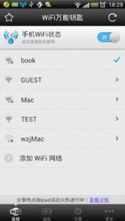 WiFi万能免费钥匙 v70.0安卓手机版-第2张图片-cc下载站
