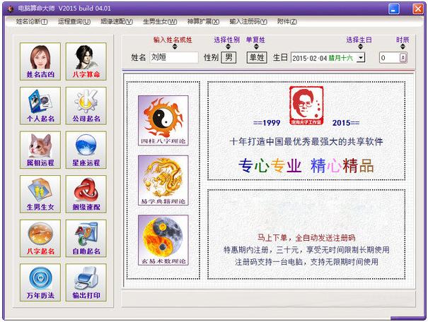 电脑算命大师 V2020.01.01-第2张图片-cc下载站