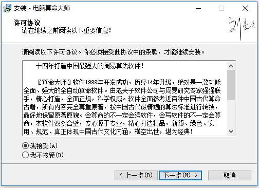 电脑算命大师 V2020.01.01-第4张图片-cc下载站