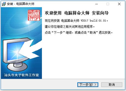 电脑算命大师 V2020.01.01-第3张图片-cc下载站