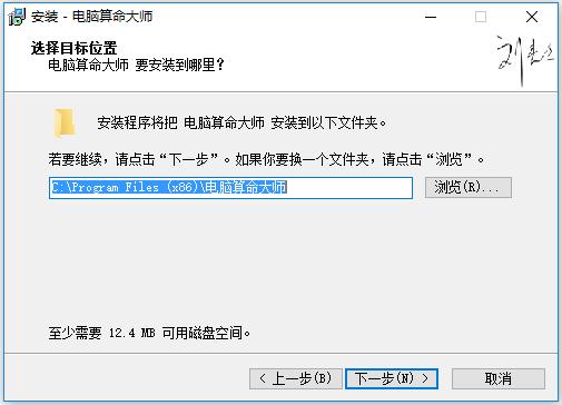 电脑算命大师 V2020.01.01-第5张图片-cc下载站