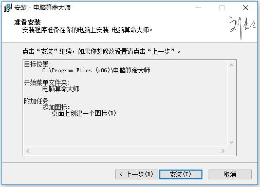 电脑算命大师 V2020.01.01-第6张图片-cc下载站