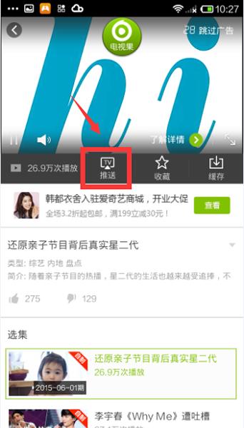 爱奇艺 8.11.5  爱奇艺手机版-第5张图片-cc下载站