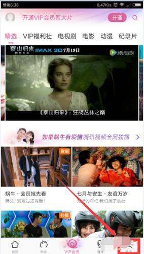 爱奇艺 8.11.5  爱奇艺手机版-第7张图片-cc下载站