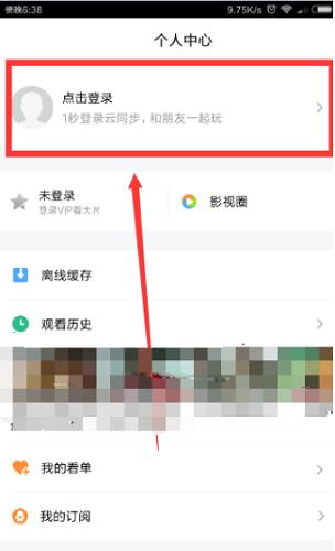 爱奇艺 8.11.5  爱奇艺手机版-第8张图片-cc下载站