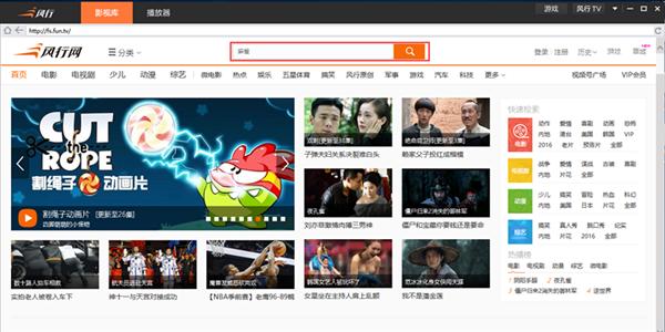 风行视频3.0.6.101官方正式版-第2张图片-cc下载站