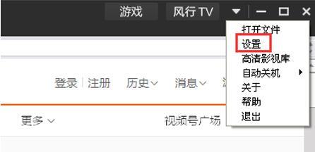 风行视频3.0.6.101官方正式版-第7张图片-cc下载站