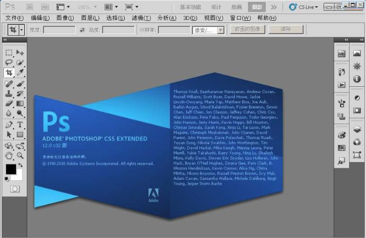 Photoshop CS5 中文破解版-第2张图片-cc下载站