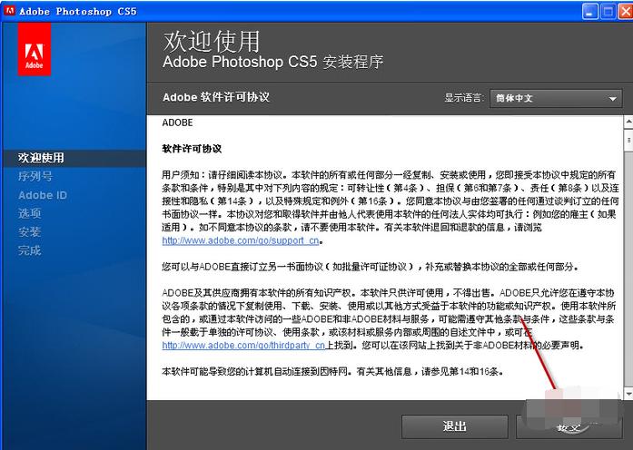 Photoshop CS5 中文破解版-第3张图片-cc下载站