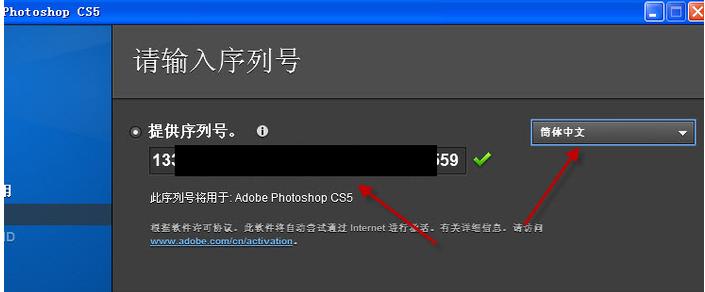 Photoshop CS5 中文破解版-第4张图片-cc下载站