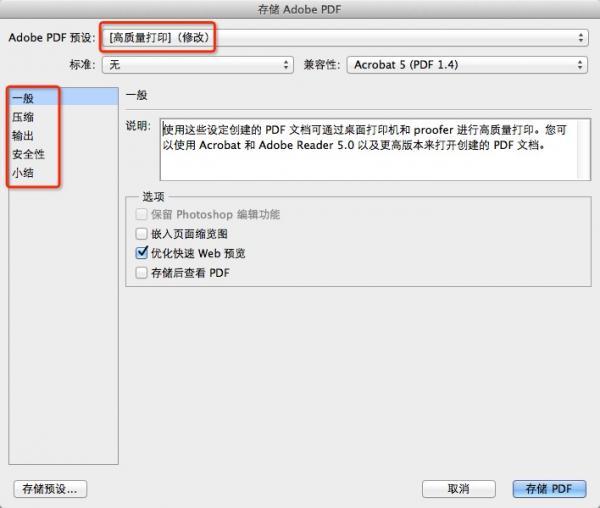 Photoshop CS5 中文破解版-第12张图片-cc下载站