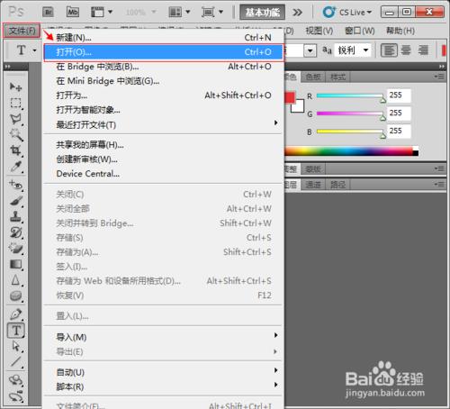 Photoshop CS5 中文破解版-第18张图片-cc下载站