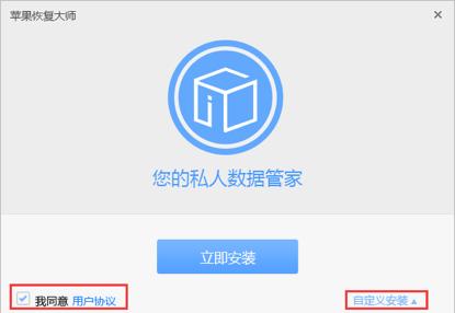 苹果恢复大师 3.6.6137 官方版-推荐-第2张图片-cc下载站
