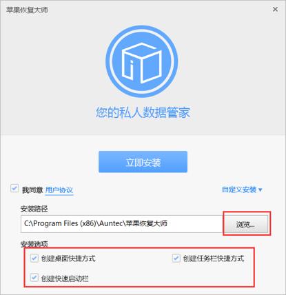 苹果恢复大师 3.6.6137 官方版-推荐-第3张图片-cc下载站