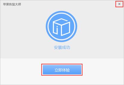 苹果恢复大师 3.6.6137 官方版-推荐-第5张图片-cc下载站