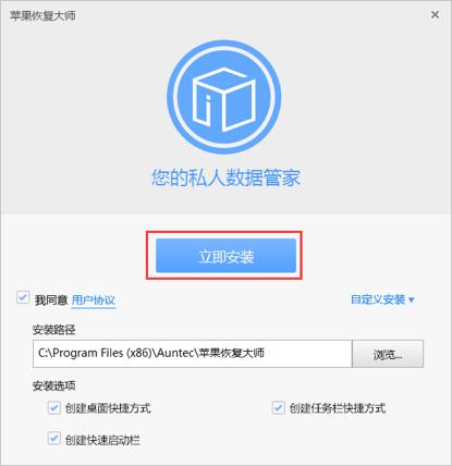 苹果恢复大师 3.6.6137 官方版-推荐-第4张图片-cc下载站