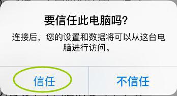 苹果恢复大师 3.6.6137 官方版-推荐-第6张图片-cc下载站