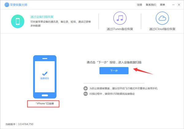 苹果恢复大师 3.6.6137 官方版-推荐-第7张图片-cc下载站