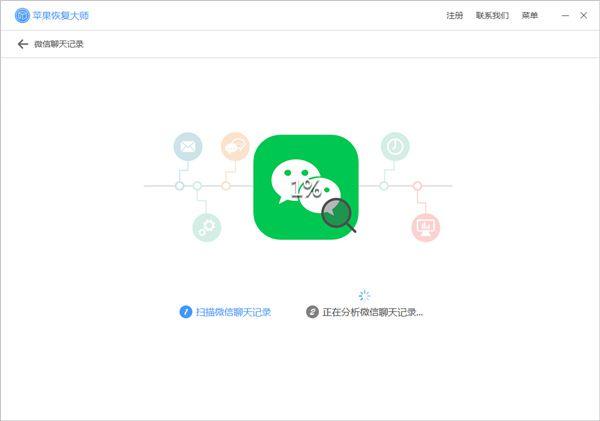 苹果恢复大师 3.6.6137 官方版-推荐-第9张图片-cc下载站