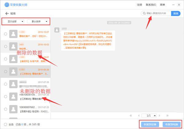 苹果恢复大师 3.6.6137 官方版-推荐-第13张图片-cc下载站