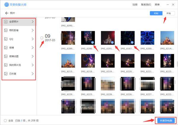 苹果恢复大师 3.6.6137 官方版-推荐-第16张图片-cc下载站