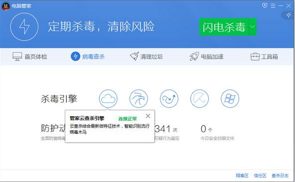 腾讯电脑管家 13.3 官方版 -第5张图片-cc下载站