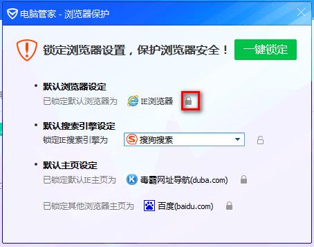 腾讯电脑管家 13.3 官方版 -第13张图片-cc下载站