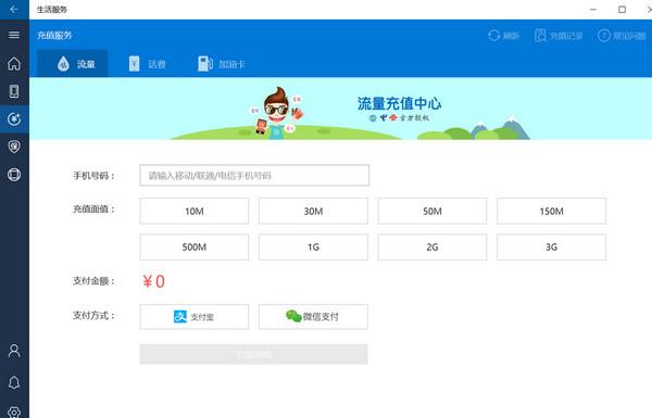 生活服务安装 1.0.0.0 官方版 生活服务手机版-第3张图片-cc下载站
