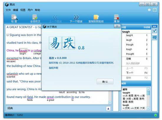 易改英语写作辅助软件 2.1.4.0 免费版  易改英语写作辅助软件手机版-第2张图片-cc下载站