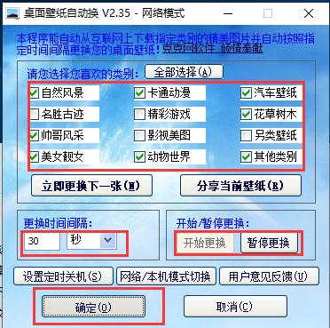 桌面壁纸自动换 2.35 免费版  桌面壁纸自动换手机版-第9张图片-cc下载站