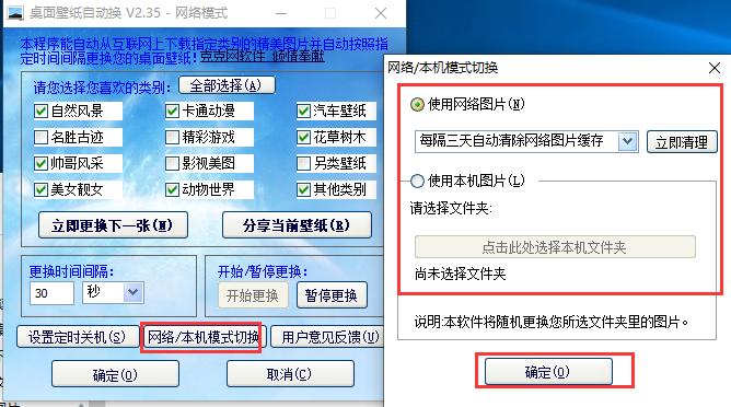 桌面壁纸自动换 2.35 免费版  桌面壁纸自动换手机版-第10张图片-cc下载站