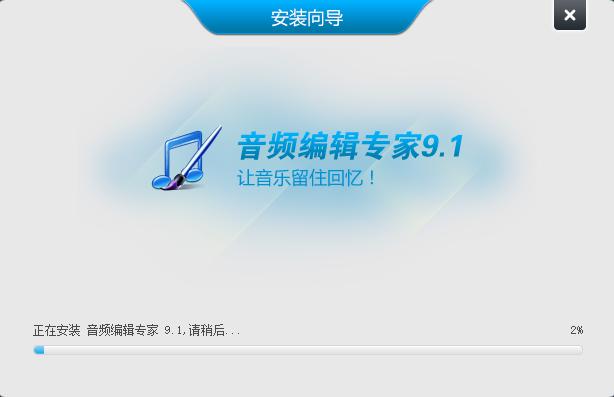 音频编辑专家 9.0 官方版  音频编辑专家手机版-第4张图片-cc下载站