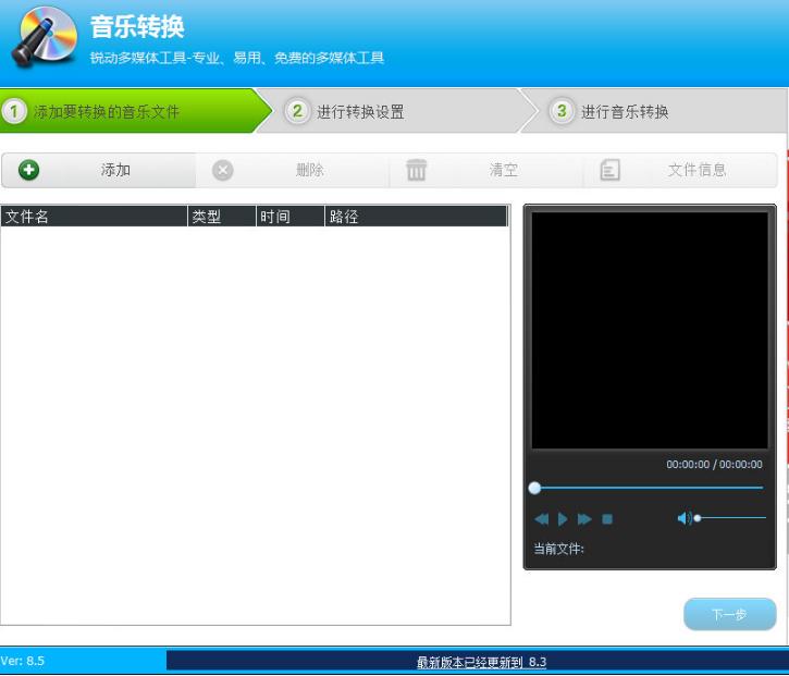 音频编辑专家 9.0 官方版  音频编辑专家手机版-第6张图片-cc下载站