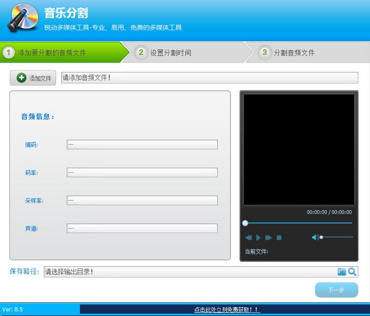 音频编辑专家 9.0 官方版  音频编辑专家手机版-第7张图片-cc下载站