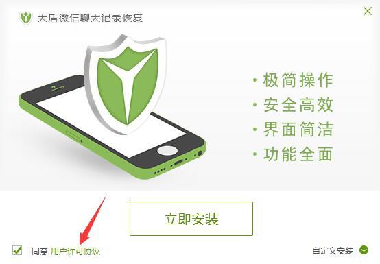 微信聊天记录恢复软件 官方版 手机版-第4张图片-cc下载站