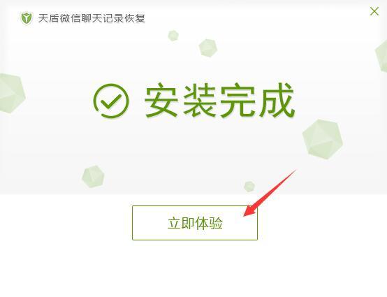 微信聊天记录恢复软件 官方版 手机版-第7张图片-cc下载站