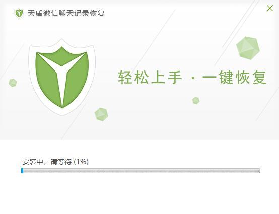 微信聊天记录恢复软件 官方版 手机版-第6张图片-cc下载站
