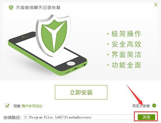 微信聊天记录恢复软件 官方版 手机版-第5张图片-cc下载站