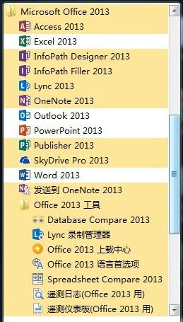 Microsoft Office 2013 64位简体中文版 官方正版-第6张图片-cc下载站