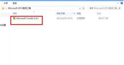 Microsoft Office 2013 64位简体中文版 官方正版-第7张图片-cc下载站